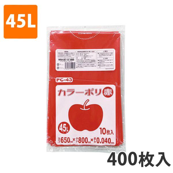 ★送料無料★ゴミ袋45L 0.040mm厚 LDPE 赤 PC-43(400枚入り)【ポリ袋】