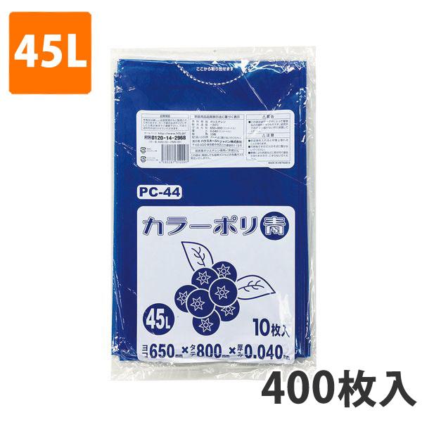 ★送料無料★ゴミ袋45L 0.040mm厚 LDPE 青 PC-44(400枚入り)【ポリ袋】