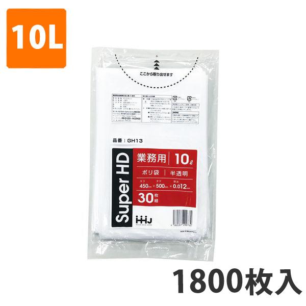 10Lサイズの半透明のゴミ袋 送料無料 新品 1800枚入り ゴミ袋10L 0.012mm厚 GH-13 半透明 HDPE 新作入荷!! ポリ袋