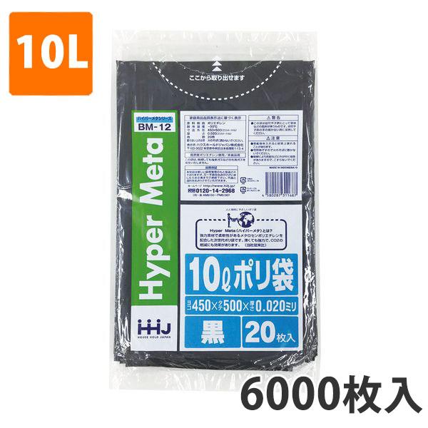 ゴミ袋10L 0.020mm厚 LDPE 黒 BM-12(6000枚入り)【ポリ袋】お得な3ケース価格