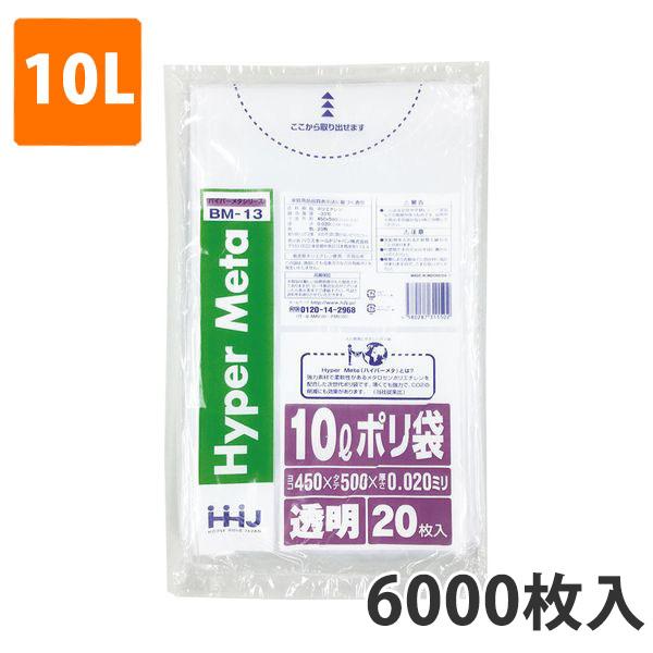 ゴミ袋10L 0.020mm厚 LDPE 透明 BM-13(6000枚入り)【ポリ袋】お得な3ケース価格