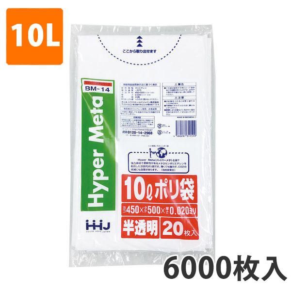ゴミ袋10L 0.020mm厚 LDPE 半透明 BM-14(6000枚入り)【ポリ袋】お得な3ケース価格