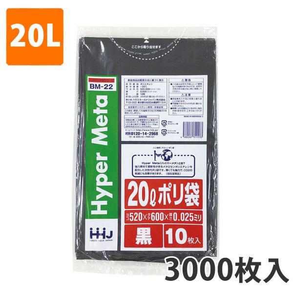 ゴミ袋20L 0.025mm厚 LDPE 黒 BM-22(3000枚入り)【ポリ袋】お得な3ケース価格