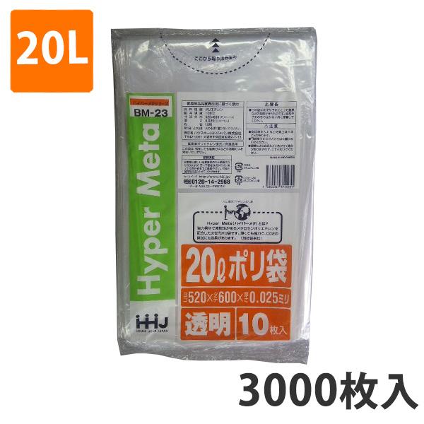 ゴミ袋 20L 0.025mm厚 LDPE 透明 BM-23(3000枚入り)【ポリ袋】お得な3ケース価格