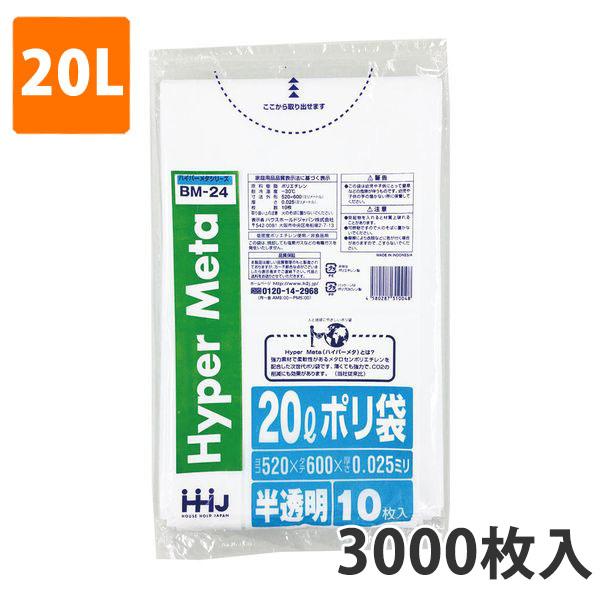 ゴミ袋20L 0.025mm厚 LDPE 半透明 BM-24(3000枚入り)【ポリ袋】お得な3ケース価格