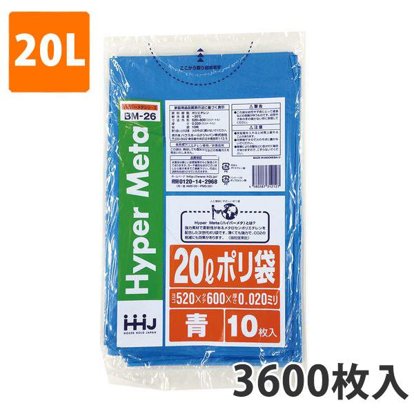 ゴミ袋20L 0.020mm厚 LDPE 青 BM-26(3600枚入り)【ポリ袋】お得な3ケース価格