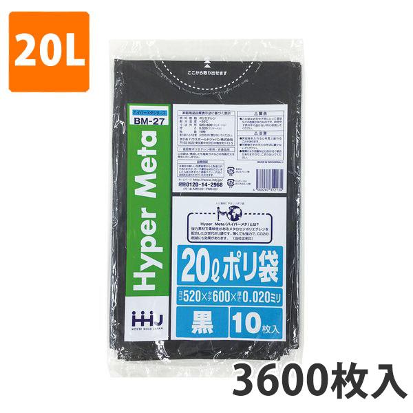 ゴミ袋20L 0.020mm厚 LDPE 黒 BM-27(3600枚入り)【ポリ袋】お得な3ケース価格