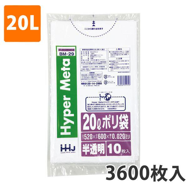 ゴミ袋20L 0.020mm厚 LDPE 半透明 BM-29(3600枚入り)【ポリ袋】お得な3ケース価格