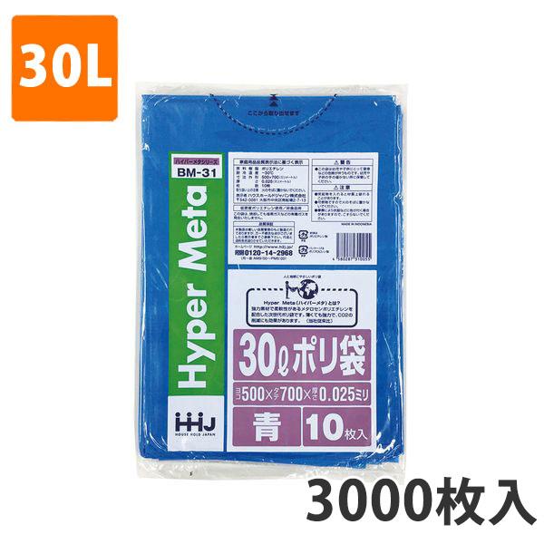 ゴミ袋30L 0.025mm厚 LDPE 青 BM-31(3000枚入り)【ポリ袋】お得な3ケース価格