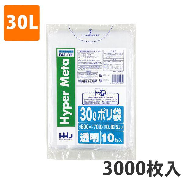 ゴミ袋30L 0.025mm厚 LDPE 透明 BM-33(3000枚入り)【ポリ袋】お得な3ケース価格