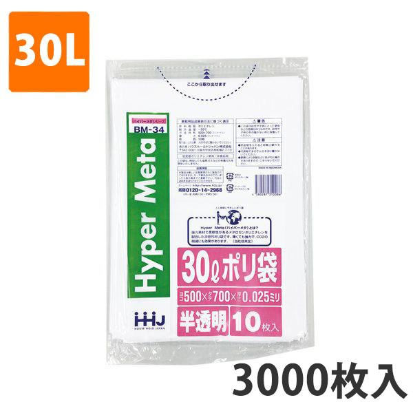 ゴミ袋30L 0.025mm厚 LDPE 半透明 BM-34(3000枚入り)【ポリ袋】お得な3ケース価格