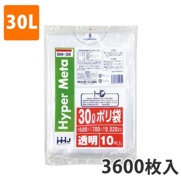 ゴミ袋30L 0.020mm厚 LDPE 透明 BM-38(3600枚入り)【ポリ袋】お得な3ケース価格