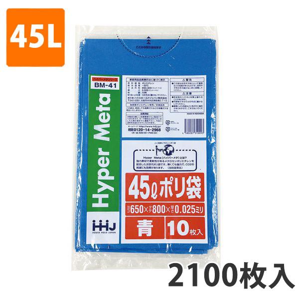 ゴミ袋45L 0.025mm厚 LDPE 青 BM-41(2100枚入り)【ポリ袋】お得な3ケース価格