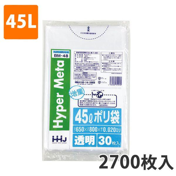 ゴミ袋45L 0.020mm厚 LDPE 透明 BM-48(2700枚入り)【ポリ袋】お得な3ケース価格