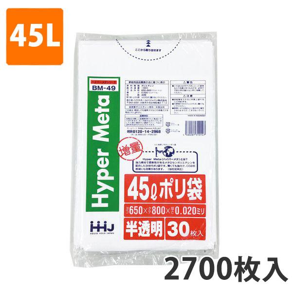 ゴミ袋45L 0.020mm厚 LDPE 半透明 BM-49(2700枚入り)【ポリ袋】お得な3ケース価格
