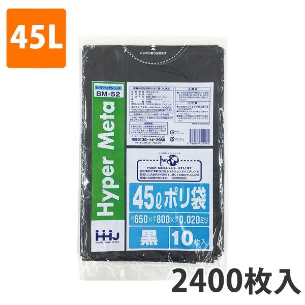 ゴミ袋45L 0.020mm厚 LDPE 黒 BM-52(2400枚入り)【ポリ袋】お得な3ケース価格
