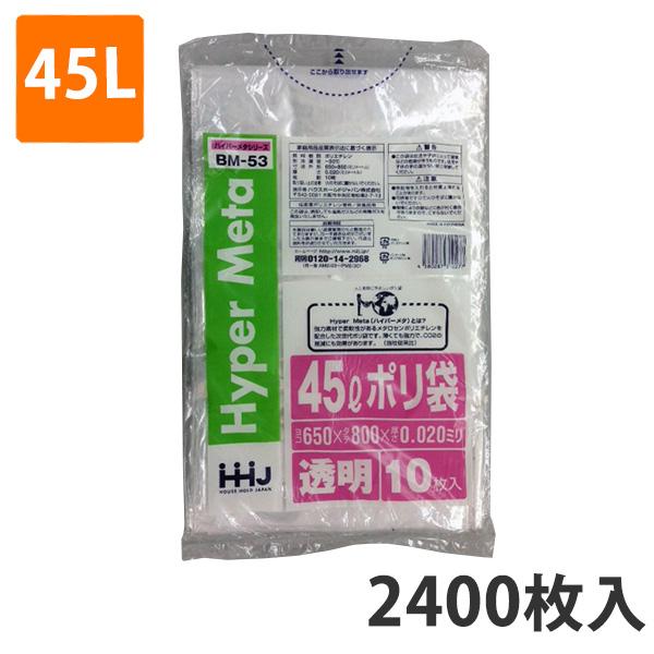 ゴミ袋 45L 0.020mm厚 LDPE 透明 BM-53(2400枚入り)【ポリ袋】お得な3ケース価格