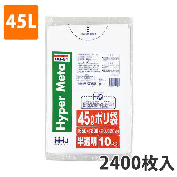 ゴミ袋45L 0.020mm厚 LDPE 半透明 BM-54(2400枚入り)【ポリ袋】お得な3ケース価格