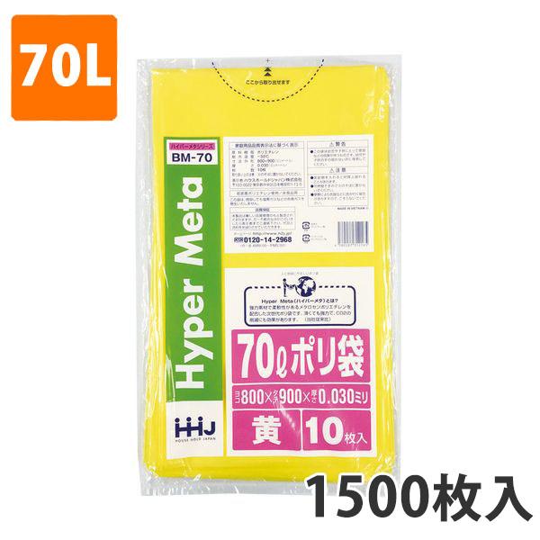 ゴミ袋70L 0.030mm厚 LDPE 黄 BM-70(1500枚入り)【ポリ袋】お得な3ケース価格