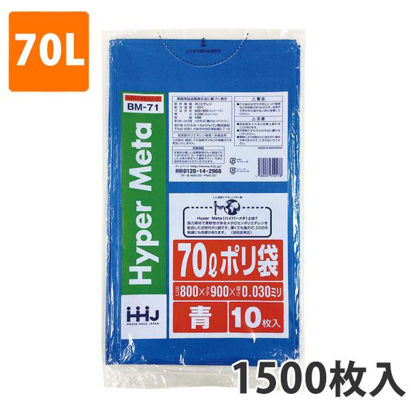 ゴミ袋70L 0.030mm厚 LDPE 青 BM-71(1500枚入り)【ポリ袋】お得な3ケース価格