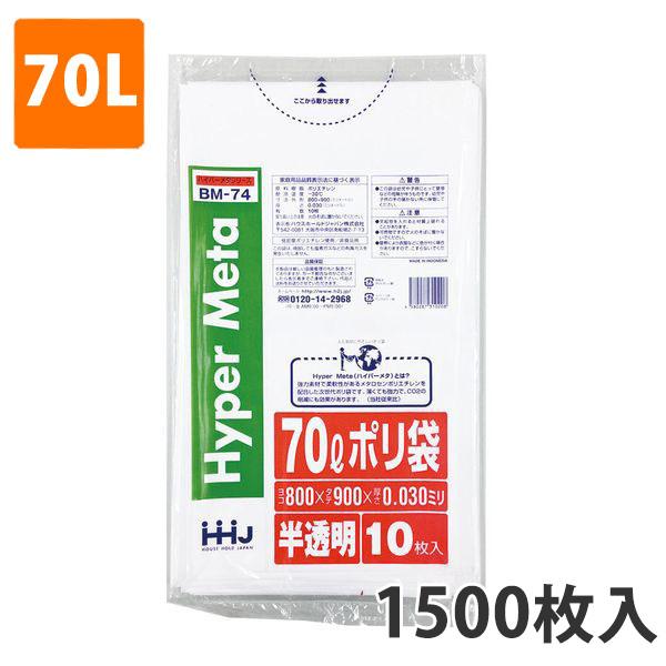 ゴミ袋70L 0.030mm厚 LDPE 半透明 BM-74(1500枚入り)【ポリ袋】お得な3ケース価格