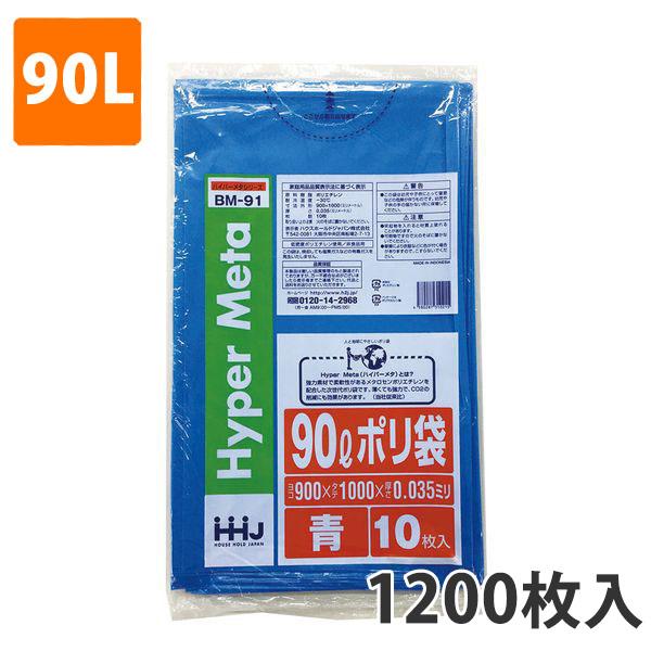 ゴミ袋90L 0.035mm厚 LDPE 青 BM-91(1200枚入り)【ポリ袋】お得な3ケース価格