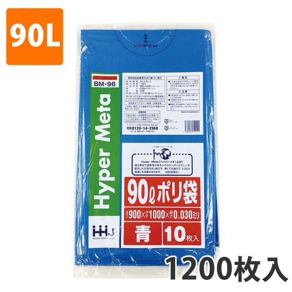 ゴミ袋90L 0.030mm厚 LDPE 青 BM-96(1200枚入り)【ポリ袋】お得な3ケース価格