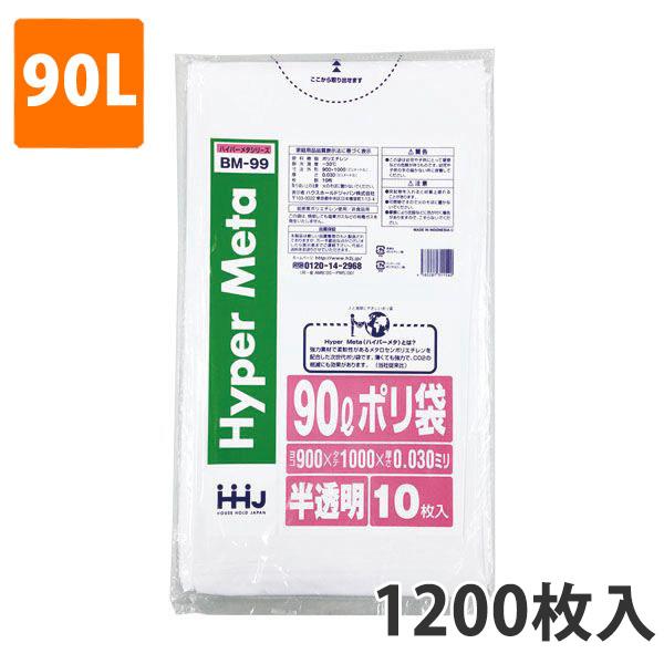 ゴミ袋90L 0.030mm厚 LDPE 半透明 BM-99(1200枚入り)【ポリ袋】お得な3ケース価格