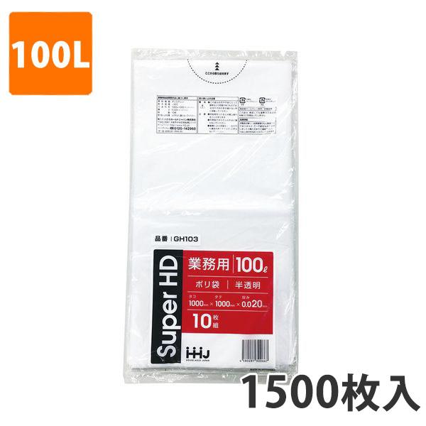 ゴミ袋100L 0.020mm厚 HDPE 半透明 GH-103(1500枚入)【ポリ袋】お得な3ケース価格