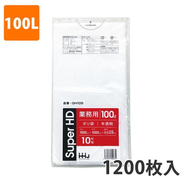 ゴミ袋100L 0.025mm厚 HDPE 半透明 GH-105(1200枚入)【ポリ袋】お得な3ケース価格