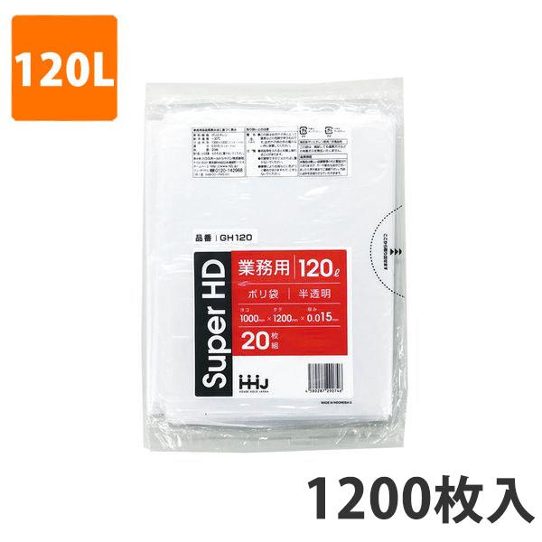 ゴミ袋120L 0.015mm厚 HDPE 半透明 GH-120(1200枚入)【ポリ袋】お得な3ケース価格