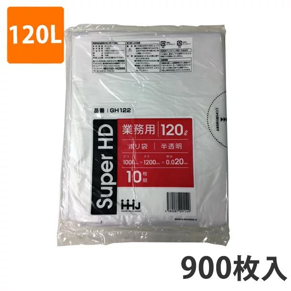 ゴミ袋 120L 0.020mm厚 HDPE 半透明 GH-122(900枚入)【ポリ袋】お得な3ケース価格