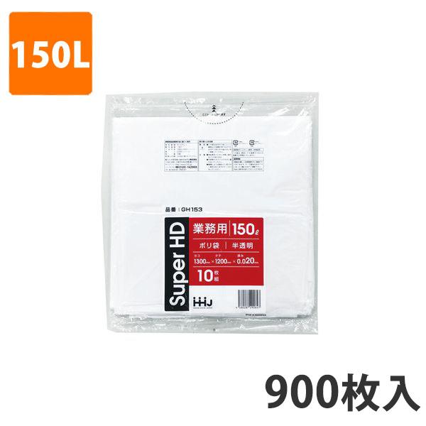 ゴミ袋150L 0.020mm厚 HDPE 半透明 GH-153(900枚入)【ポリ袋】お得な3ケース価格
