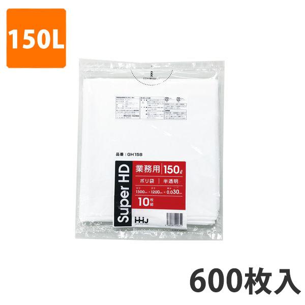 ゴミ袋150L 0.030mm厚 HDPE 半透明 GH-158(600枚入)【ポリ袋】お得な3ケース価格