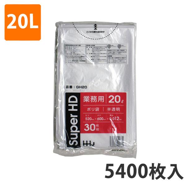 ゴミ袋 20L 0.012mm厚 HDPE 半透明 GH-20(5400枚入り)【ポリ袋】お得な3ケース価格