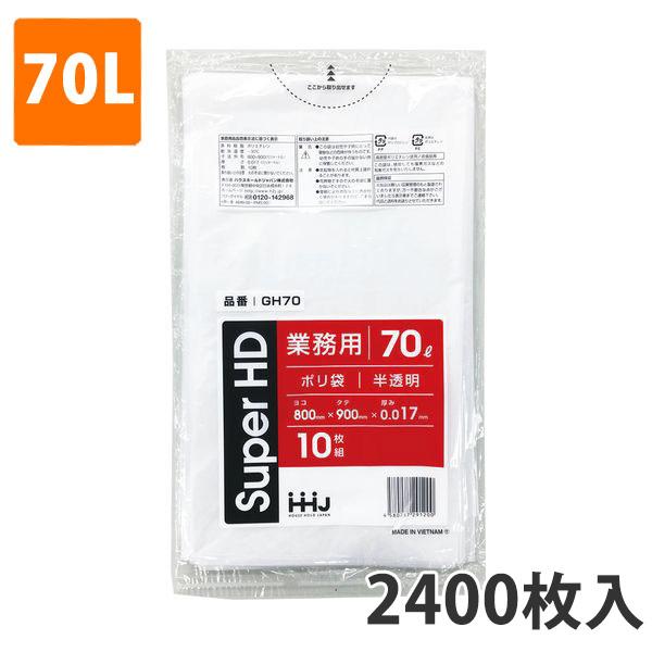 ゴミ袋70L 0.017mm厚 HDPE 半透明 GH-70(2400枚入り)【ポリ袋】お得な3ケース価格