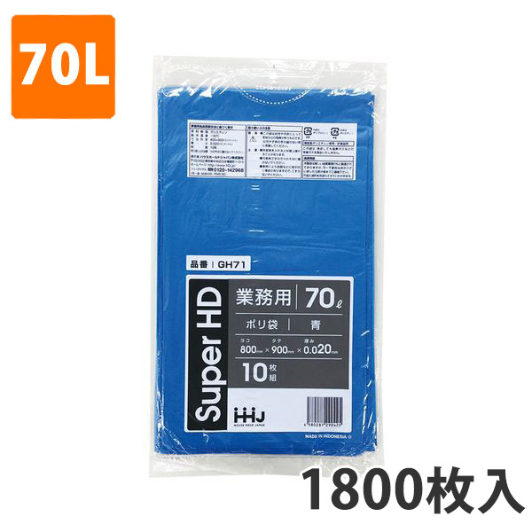 ゴミ袋70L 0.020mm厚 HDPE 青 GH-71(1800枚入り)【ポリ袋】お得な3ケース価格