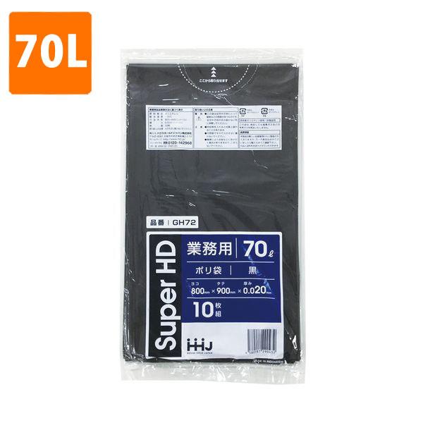 ゴミ袋70L 0.020mm厚 HDPE 黒 GH-72(1800枚入り)【ポリ袋】お得な3ケース価格