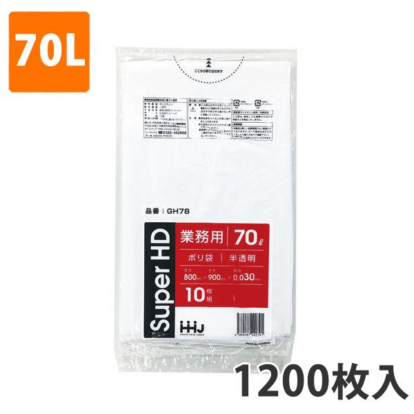 ゴミ袋70L 0.030mm厚 HDPE 半透明 GH-78(1200枚入り)【ポリ袋】お得な3ケース価格