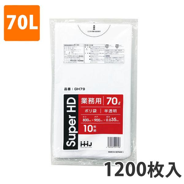 ゴミ袋70L 0.035mm厚 HDPE 半透明 GH-79(1200枚入り)【ポリ袋】お得な3ケース価格