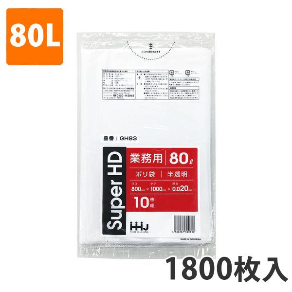 ゴミ袋80L 0.020mm厚 HDPE 半透明 GH-83(1800枚入り)【ポリ袋】お得な3ケース価格
