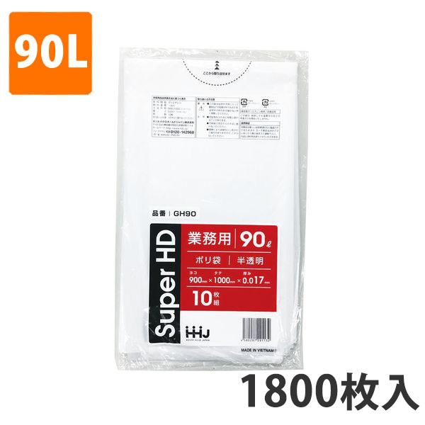 ゴミ袋90L 0.017mm厚 HDPE 半透明 GH-90(1800枚入り)【ポリ袋】お得な3ケース価格