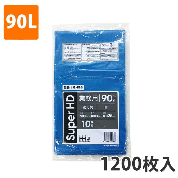 ゴミ袋90L 0.025mm厚 HDPE 青 GH-96(1200枚入)【ポリ袋】お得な3ケース価格