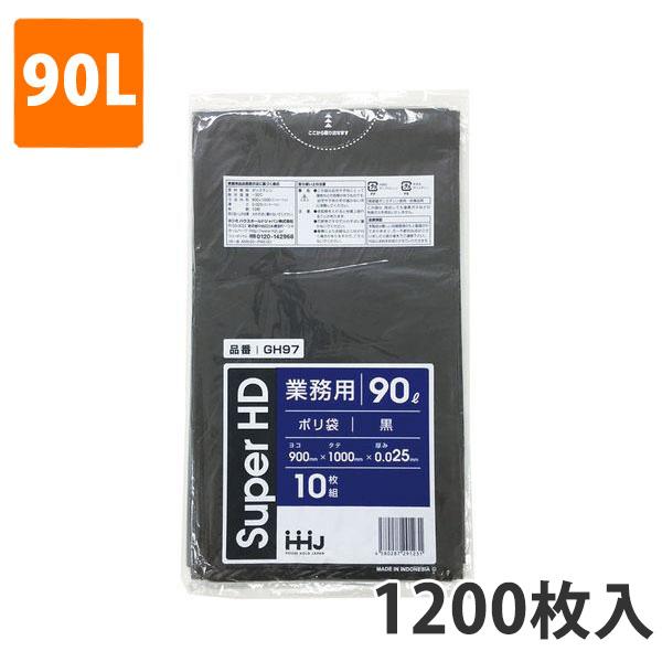 ゴミ袋90L 0.025mm厚 HDPE 黒 GH-97(1200枚入)【ポリ袋】お得な3ケース価格