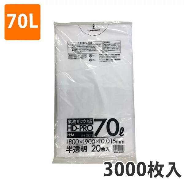 ゴミ袋 70L 0.015mm厚 HDPE 半透明 GK-73(3000枚入)【ポリ袋】お得な3ケース価格