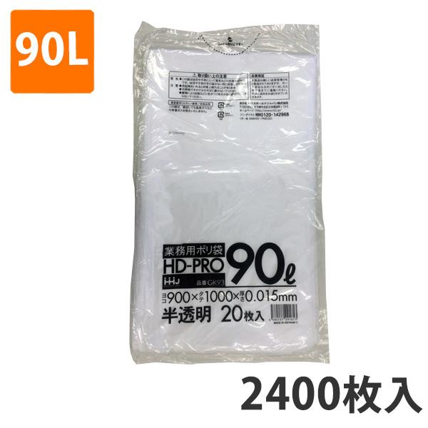 ゴミ袋 90L 0.015mm厚 HDPE 半透明 GK-93(2400枚入)【ポリ袋】お得な3ケース価格