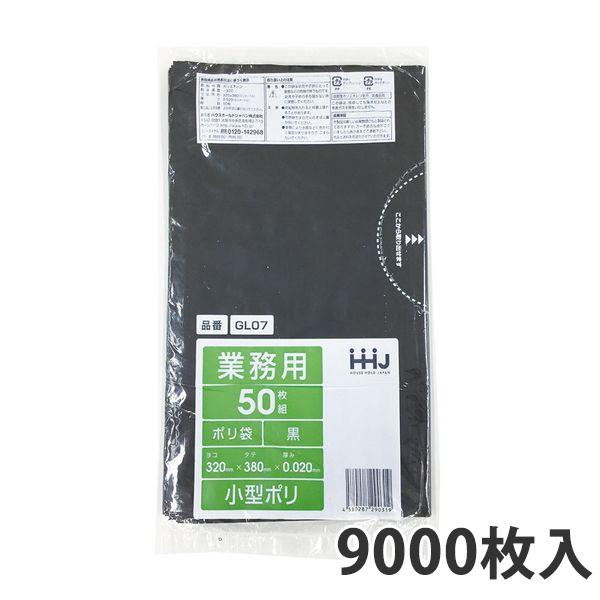 ゴミ袋7L 0.020mm厚 LDPE 黒 GL-07(9000枚入)【ポリ袋】お得な3ケース価格