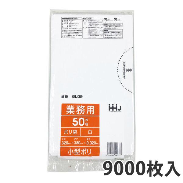 ゴミ袋7L 0.020mm厚 LDPE 半透明 GL-09(9000枚入)【ポリ袋】お得な3ケース価格