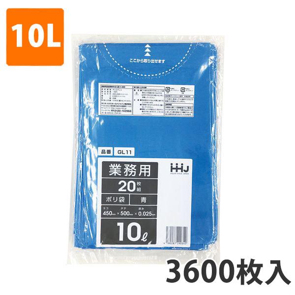 ゴミ袋10L 0.025mm厚 LDPE 青 GL-11(3600枚入)【ポリ袋】お得な3ケース価格