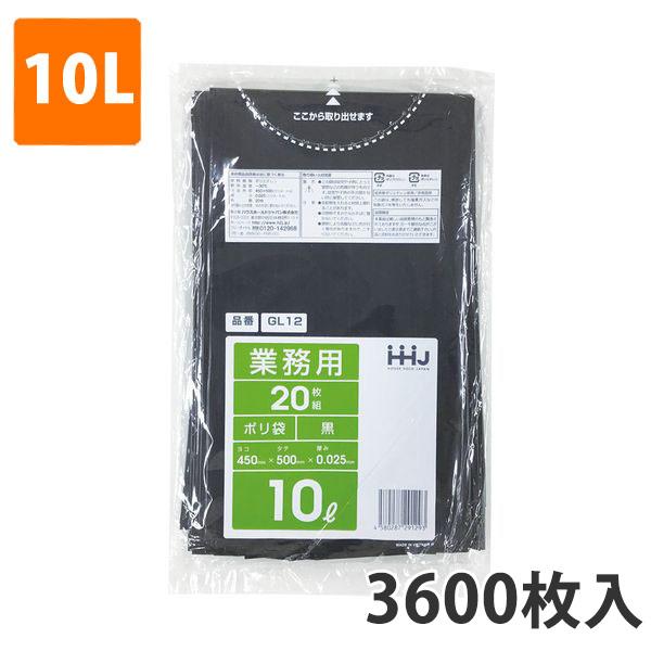 ゴミ袋10L 0.025mm厚 LDPE 黒 GL-12(3600枚入)【ポリ袋】お得な3ケース価格